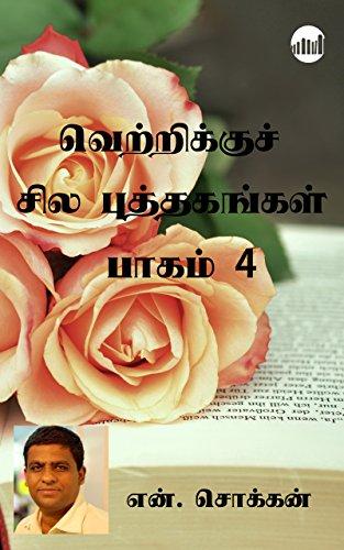 Sil Part - Vetrikku Sila Puthagangal Part 4 (Tamil Edition)