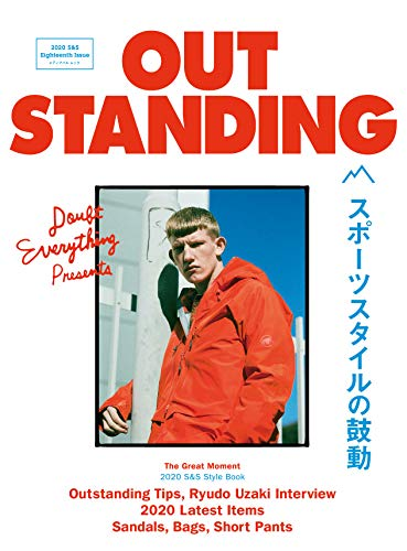 OUT STANDING 最新号 表紙画像