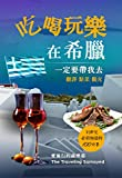 Greece Here I Come 2018! in Chinese and in English