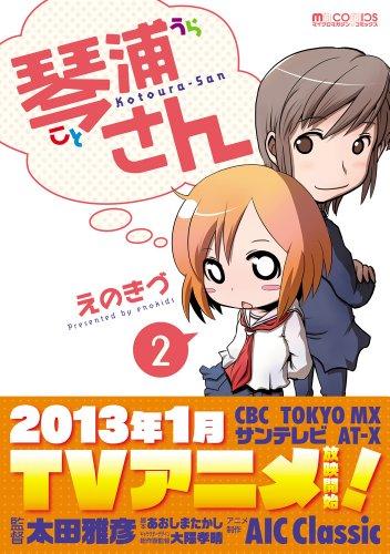 琴浦さん2 (マイクロマガジン☆コミックス)