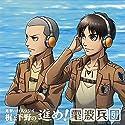 ラジオCD「進撃の巨人ラジオ-梶と下野の進め!電波兵団-」Vol.11