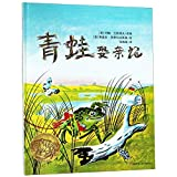 Frog Went A-Courtin' (Chinese Edition)