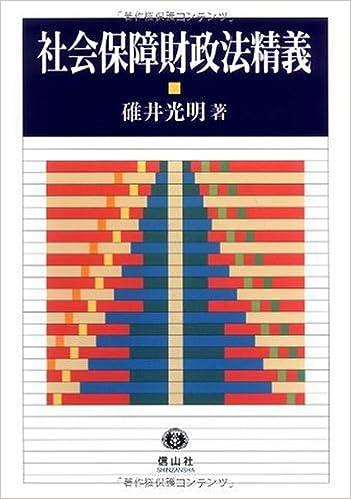 社会保障財政法精義 | 碓井 光明...