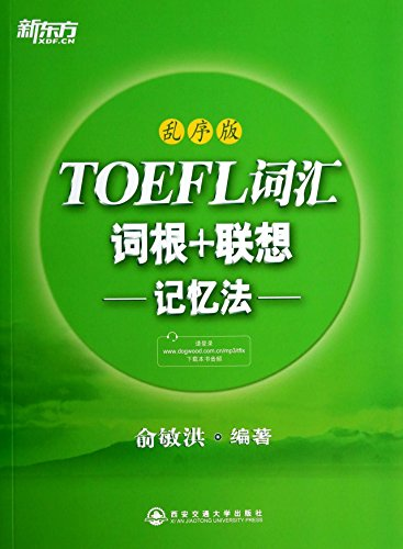 New Oriental TOEFL word root + Associative Memory ( shuffle version )(Chinese Edition)