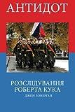 img - for Antidote: A Robert Cook Novel (Ukrainian Edition) book / textbook / text book