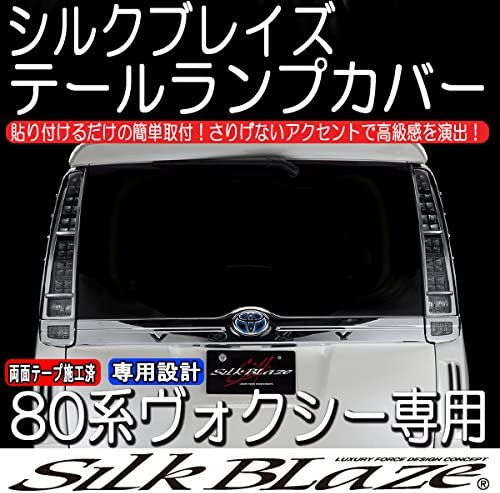 SilkBlaze シルクブレイズ 【80系ヴォクシー前期】 テールランプカバー C-TAIL-05-S