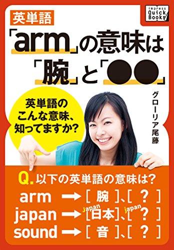 英単語「arm」の意味は「腕」と「●●」 ― 英単語のこんな意味、知ってますか? impress QuickBooks