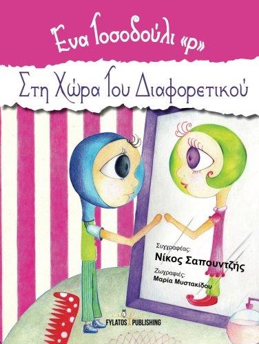 Ena Tosodoyli r Sth Xwra Tou Diaforetikoy (Greek Edition)