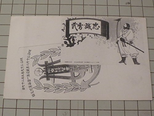 1905 Japanese Post Card - Russo-Japanese War - Naval Commemoration Day of the War 1904-1905 Post Mark Over Stamp - Japanese Warrior with Bow