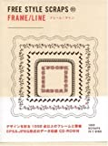 FREE STYLE SCRAPS 03 FRAME/LINEーフレーム/ライン (FREE STYLE SCRAPS 3)