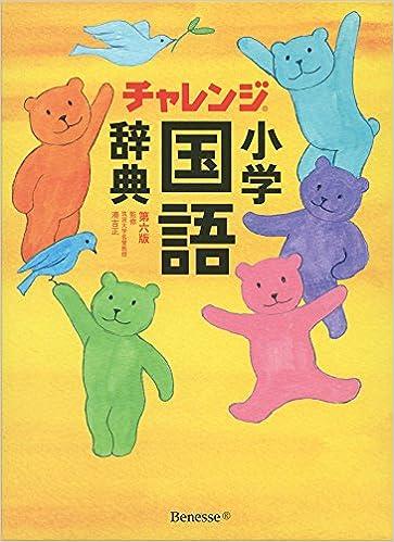 チャレンジ 小学国語辞典 第六版...
