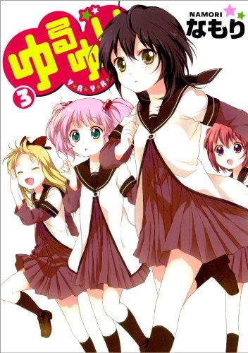 ゆるゆり: 3 (百合姫コミックス)