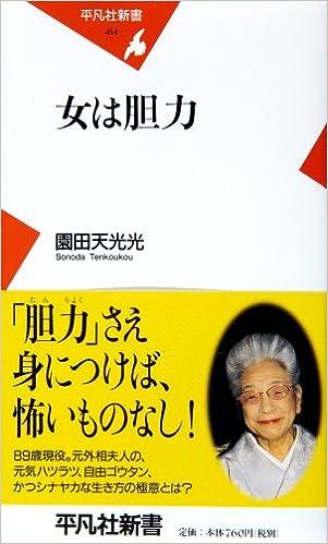 女は胆力 (平凡社新書)   園田 ...