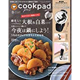 cookpad plus 2021年冬号