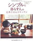 シンプルに暮らす人の定番ごはんとキッチン (主婦の友生活シリーズ)