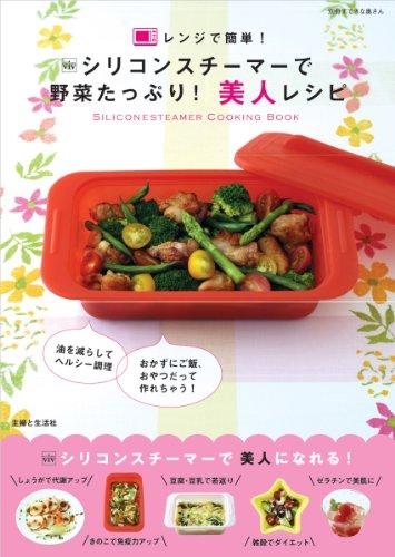 シリコンスチーマーで野菜たっぷり!美人レシピ―レンジで簡単! (別冊すてきな奥さん レンジで簡単!)