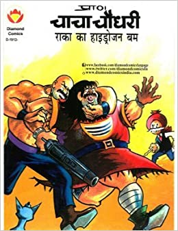 Chacha Choudhary Comics Pdf