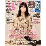 with 2020年12月号 増刊