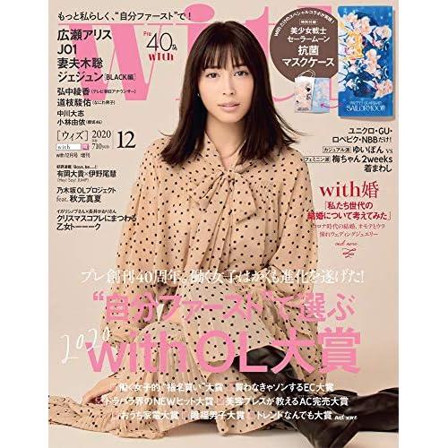 with 2020年12月号 増刊 画像