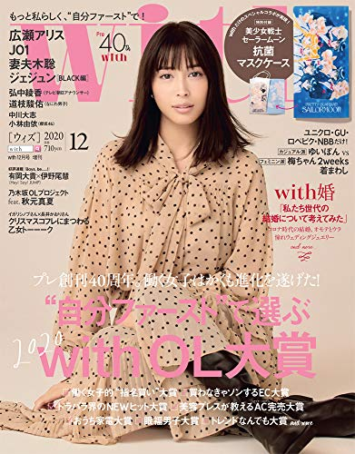 with 2020年12月号 増刊 画像 A