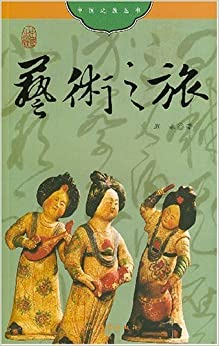Arts in China (Chinese Edition)