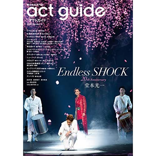 act guide 2020 Season 6 表紙画像