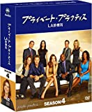 [DVD]プライベート・プラクティス:LA診療所 シーズン4 コンパクト BOX [DVD]