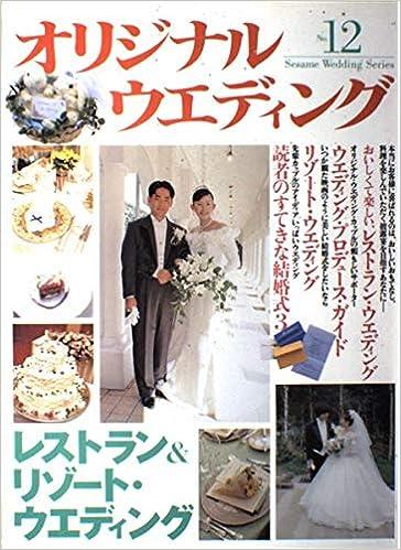 d8da50ac1bdce オリジナル・ウエディングレストラン リゾート・ウエディング (セサミ・ウエディング・シリーズ (12))