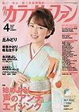 月刊カラオケファン 2018年 04 月号 [雑誌]