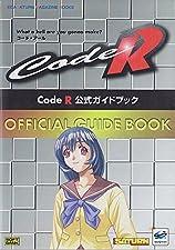 Code R 公式ガイドブック (SEGA SATURN MAGAZINE BOOKS)