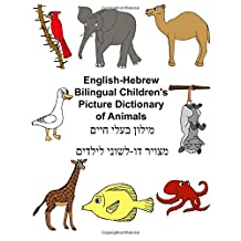English-Hebrew Bilingual Children's Picture Dictionary of Animals