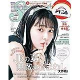 Seventeen 2019年9月号