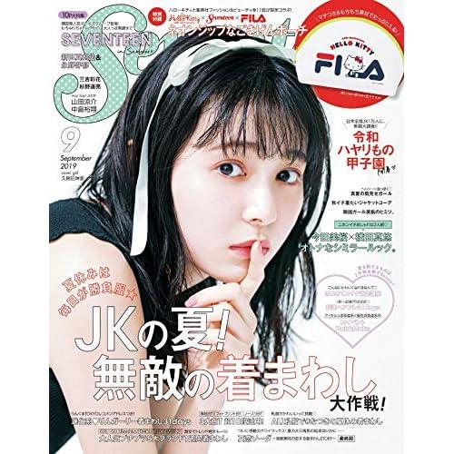 Seventeen 2019年9月号 画像