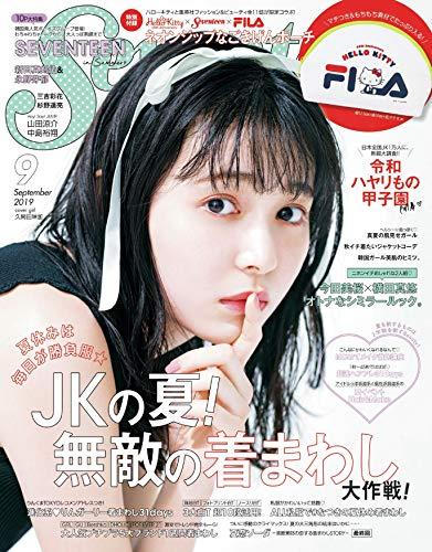 Seventeen 2019年9月号 表紙画像
