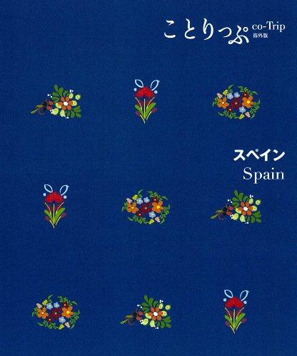 ことりっぷ 海外版 スペイン (旅行ガイド)