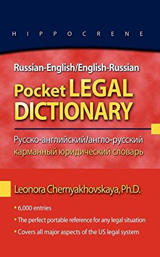 Russian-English/English-Russian Pocket Legal Dictionary (Hippocrene Pocket Legal Dictionaries) by Hippocrene Books