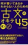 何が書いてあるかわからない人のための 古文のオキテ45 (高校学参)