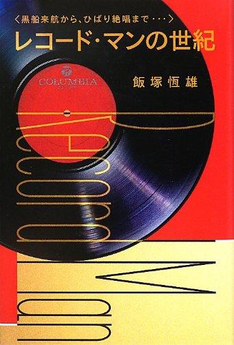 レコード・マンの世紀―黒船来航から、ひばり絶唱まで…