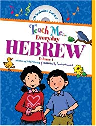 1: Teach Me Everyday Hebrew (Hebrew Edition) (Teach Me Series) (Hebrew and English Edition)