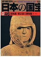 日本の国宝046 国所蔵/東京国立博物館<考古> (週刊朝日百科)