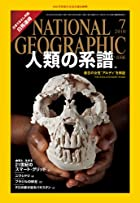 NATIONAL GEOGRAPHIC (ナショナル ジオグラフィック) 日本版 2010年 07月号 [雑誌]