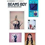 BEAMS BOY 20周年記念号 限定版