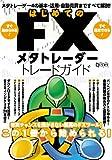 はじめてのFXメタトレーダー トレードガイド (超トリセツ)