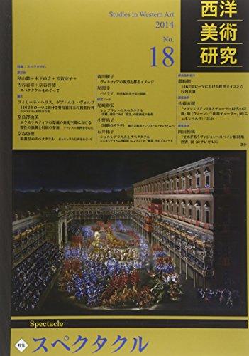 西洋美術研究 no.18 スペクタクル