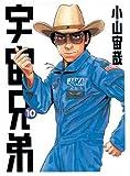 Uchu Kyodai 10 by Chuya Koyama (2010-06-01)