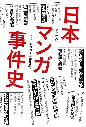 日本マンガ事件史 | 満月照子, 桜井顔一 |本 | 通販 | Amazon