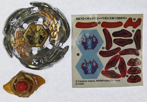 Takara Tomy BeyBlade WBBA Tournament Prize Set 2 Galaxay Pegasis W105R2F Bronze Version