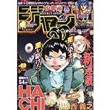 Shounen Jump #42 Japan