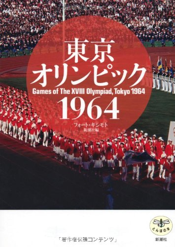 The Tokyo Olympics 1964 Dragonfly (2009) ISBN: 4106021919 [Japanese Import]