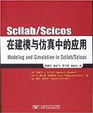 Scilab/Scicos 在建模与仿真中的应用
